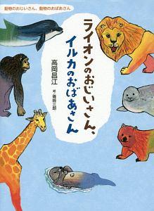 ライオンのおじいさん、イルカのおばあさん 動物のおじいさん、動物のおばあさん