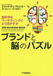 澤口俊之『ブランドと脳のパズル』