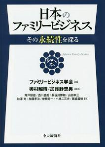 日本のファミリービジネス その永続性を探る