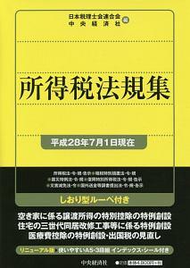 所得税法規集 平成28年7月1日現在