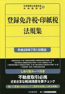 登録免許税・印紙税法規集 平成28年7月1日現在