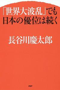 『「世界大波乱」でも日本の優位は続く』長谷川慶太郎