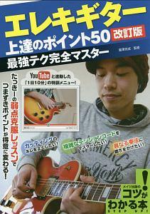 瀧澤克成『エレキギター 上達のポイント50<改訂版> 最強テク完全マスター』