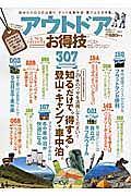 アウトドア お得技ベストセレクション お得技シリーズ71
