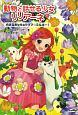 動物と話せる少女リリアーネ 小さなホッキョクグマ☆ミルキー! (11)