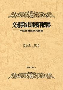 交通事故民事裁判例集 48-4