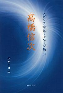 高橋信次 スピリチュアルメッセージ集61