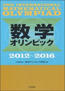 数学オリンピック 2012~2016