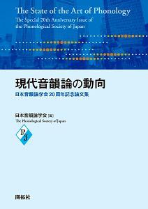 日本音韻論学会『現代音韻論の動向』