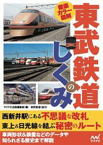 徹底カラー図解・東武鉄道のしくみ