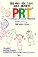 発達障がい児のための新しいABA療育 PRT Pivotal Response Treatmentの理論と実践