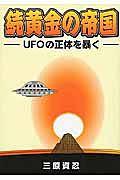 続・黄金の帝国 UFOの正体を暴く