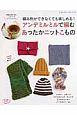 アンデミルミルで編むあったかニットこもの 編み物ができなくても楽しめる!