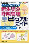ここからはじめる!新生児の呼吸管理ビジュアルガイド ネオネイタルケア秋季増刊 2016