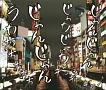 人間ビデオ(GANTZ:O盤)(DVD付)