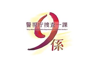 警視庁捜査一課9係 -season11- 2016