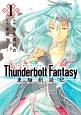 Thunderbolt Fantasy 東離劍遊紀 (1)