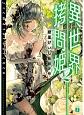 異世界拷問姫 (2)