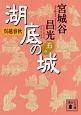 湖底の城 呉越春秋 (5)