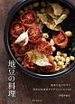 地豆の料理 食卓に並べやすい日本の在来豆アイデアレシピ100
