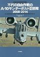 不朽の自由作戦のA-10サンダーボルト2部隊 2008-2014