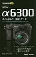 SONY α6300 基本&応用 撮影ガイド