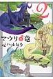 マウリと竜 (2)