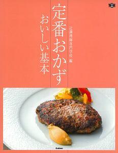 定番おかず おいしい基本 料理コレ1冊!