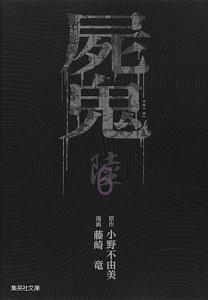 『屍鬼』小野不由美