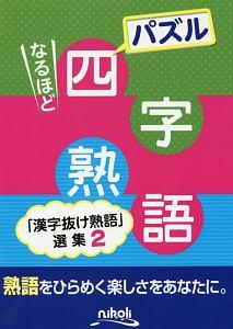 パズルなるほど四字熟語-「漢字抜け熟語」選集2