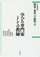 岩波講座 教育 変革への展望 学びの専門家としての教師 (4)