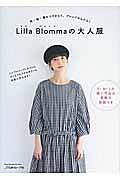 Lilla Blommaの大人服