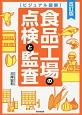 食品工場の点検と監査<改訂版> ビジュアル図解