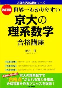 世界一わかりやすい 京大の理系数学 合格講座<改訂版> 人気大学過去問シリーズ
