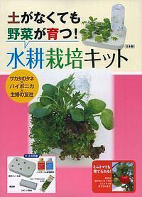 水耕栽培キット 土がなくても野菜が育つ!