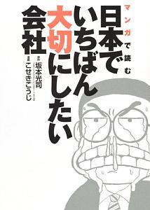 こせきこうじ『マンガで読む日本でいちばん大切にしたい会社』