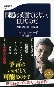 『問題は英国ではない、EUなのだ』エマニュエル・トッド