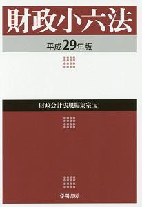 財政小六法 平成29年