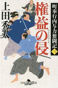 権益の侵 町奉行内与力奮闘記3