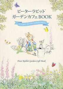 『ピーターラビット ガーデンカフェBOOK』なんごくピヨーコ