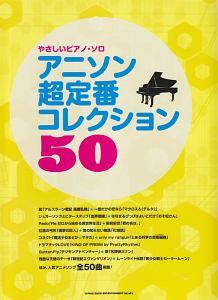 やさしいピアノ・ソロ アニソン超定番コレクション50