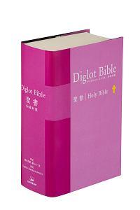 ダイグロットバイブル NIESV54DIピンク-新共同訳・ESV 和英対照聖書