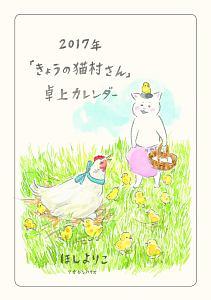 「きょうの猫村さん」卓上カレンダー 2017