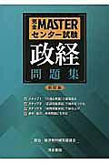 完全MASTERセンター試験 政経 問題集<新訂版>