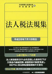 法人税法規集 平成28年7月1日現在