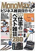 MonoMax特別編集 ビジネス雑貨傑作モノ