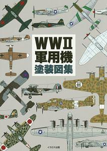 WW2軍用機塗装図集