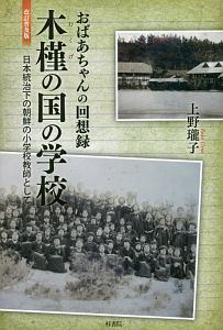 木槿の国の学校 おばあちゃんの回想録<改訂普及版>