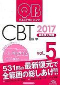 クエスチョン・バンク CBT 2017