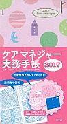 ケアマネージャー実務手帳 2017